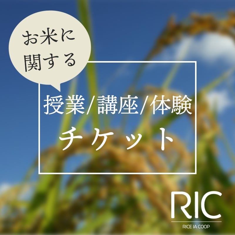 お米に関する授業/講座/体験チケット【RICE IA COOP】のイメージその1