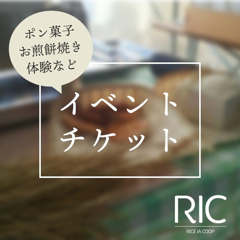 ポン菓子/お煎餅焼き体験イベントチケット【RICE IA COOP】のイメージその1
