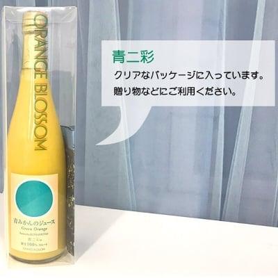 青みかん果汁100%ストレートジュース[600ml]1本