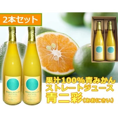 青みかん果汁100%ストレートジュース 600ml×2本セット