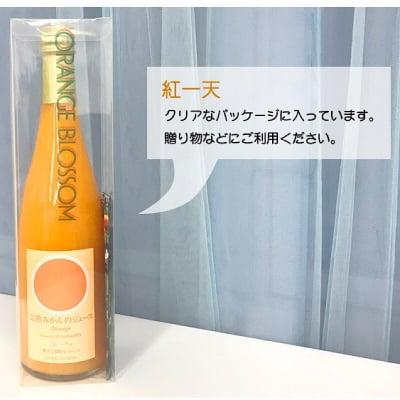 【2022年販売開始予定!】紅一天(こういってん)600ml×1本 完熟みかん果汁100%ストレートジュース