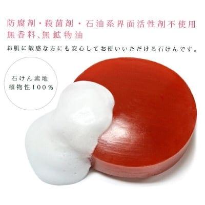 りらりふ石けん トマト・青みかん配合(保湿成分)