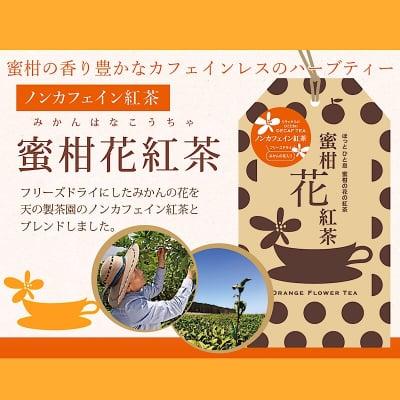 [まとめ買い専用]ノンカフェインみかんの花紅茶「蜜柑花紅茶」:フリーズドライ【ティーバッグ6包入り×10セット】