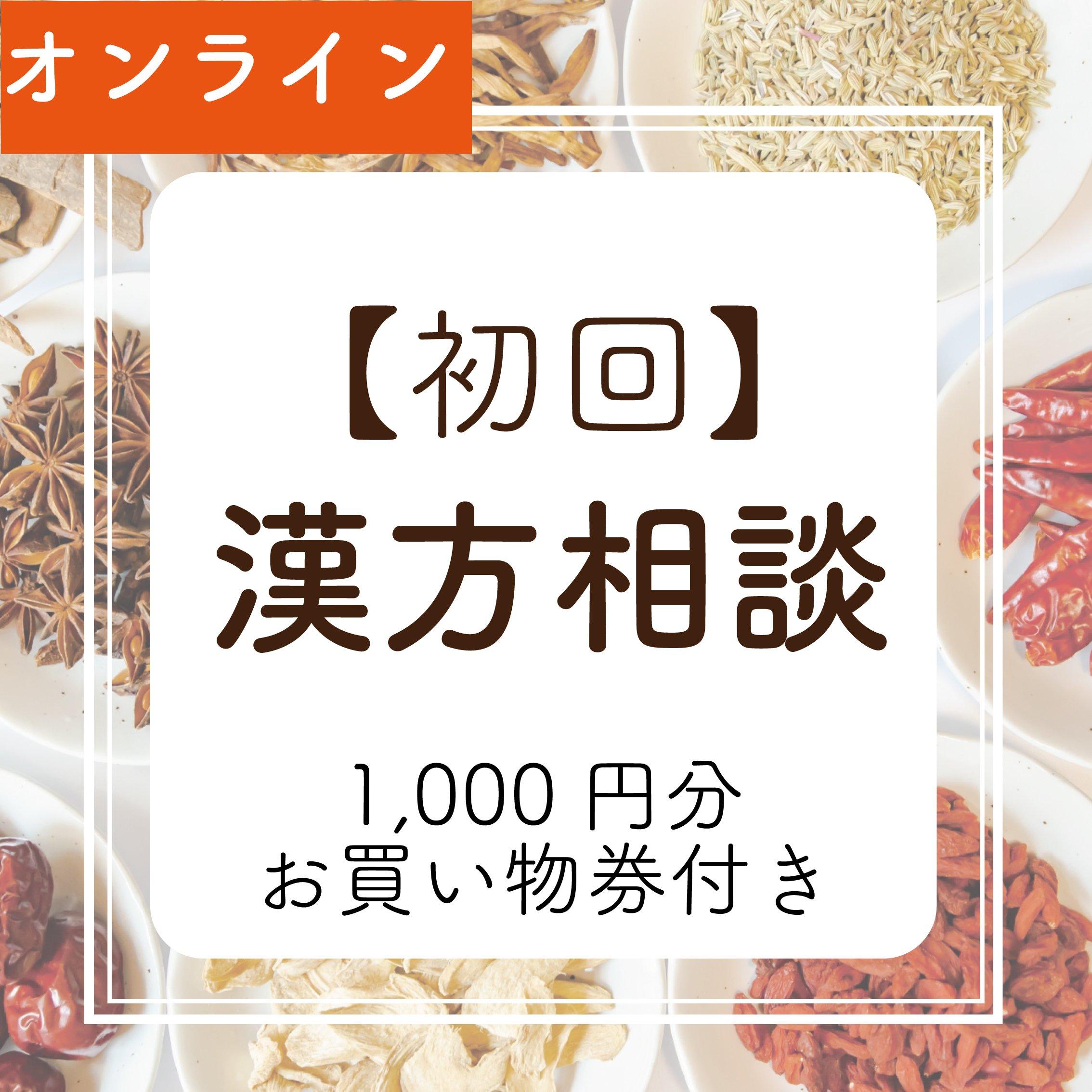 【初回オンライン】健康相談チケット30分:1000円分のお買い物券付き!のイメージその1