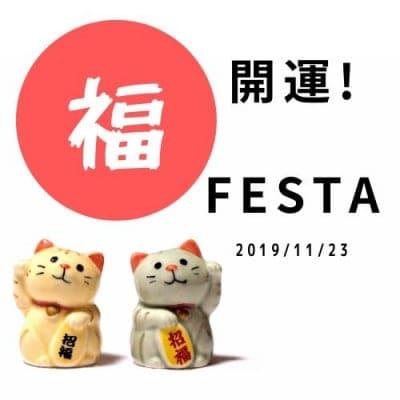 11/23(土)12:00〜EAST TOKYO 開運《福》FESTA〜北千住から始まる新しいコミュニケーションイベント〜
