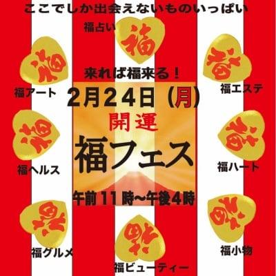 2/24(月)11:00〜《福》FESTA〜北千住から始まる新しいコミュニケーションイベント〜