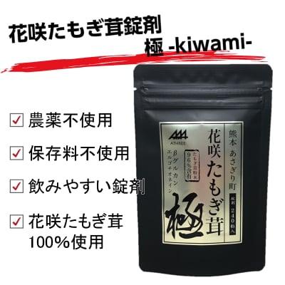 花咲たもぎ茸錠剤 極-kiwami-