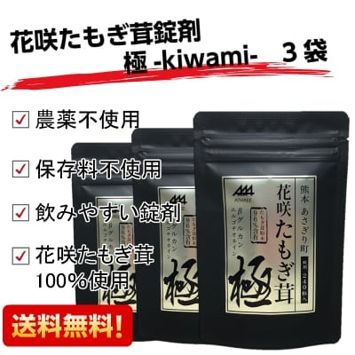 花咲たもぎ茸錠剤 極-kiwami-【3袋セット】