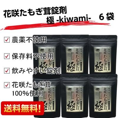 花咲たもぎ茸錠剤 極-kiwami- 6袋