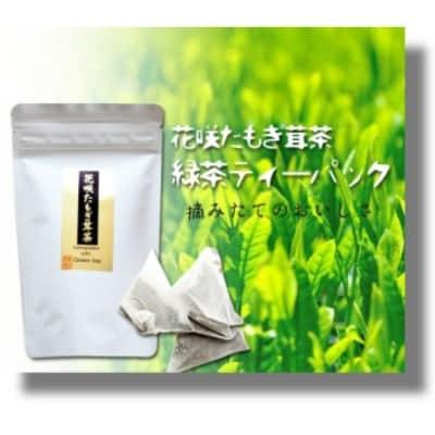 【5gティーバック×10袋】花咲たもぎ茸茶(緑茶ティーパック)
