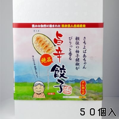 旨辛絶品餃子(50個入)