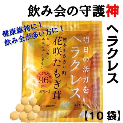 飲み会の守護神サプリ ヘラクレス (10袋入)