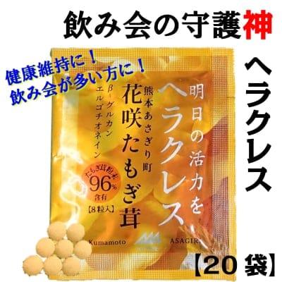 飲み会の守護神サプリ ヘラクレス (20袋入)