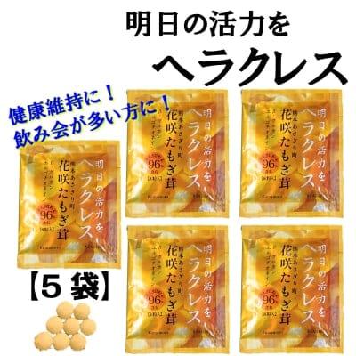 【5袋入り】飲み会の守護神サプリ ヘラクレス