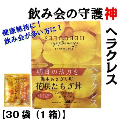 飲み会の守護神サプリ ヘラクレス (30袋入)