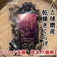乾燥きくらげ (1袋60g)【コロナ支援 訳あり価格】