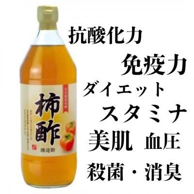 柿酢 900ml 本醸造 古式静置発酵 柿酢はプライマル&カリウム・ポ...