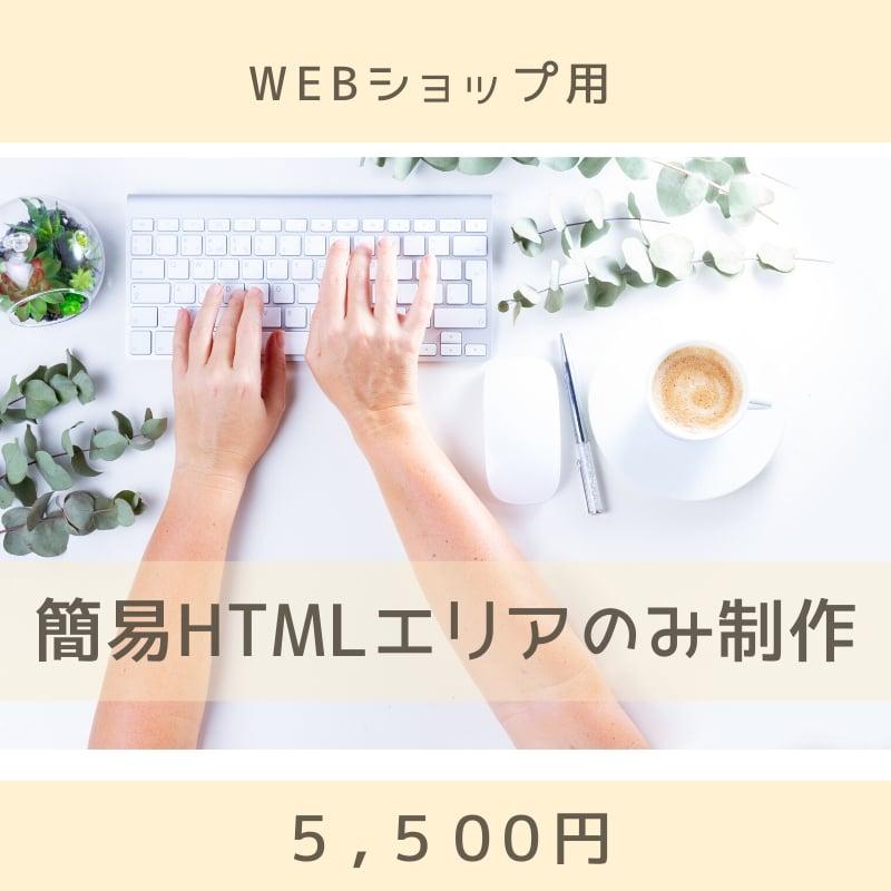 クライアント様専用[銀行振込限定]【webショップページ】HTMLエリアのみ制作/現実化サポート|ノゾミガカナウのイメージその1