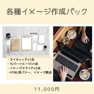 クライアント様専用[銀行振込限定]【各種イメージ作成パック】現実化サポート|ノゾミガカナウ