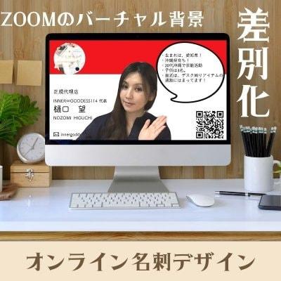 [556ポイント還元]オンライン名刺デザイン制作いたします♪これでZOOMで差別化!オンライン商談も楽しくなります!