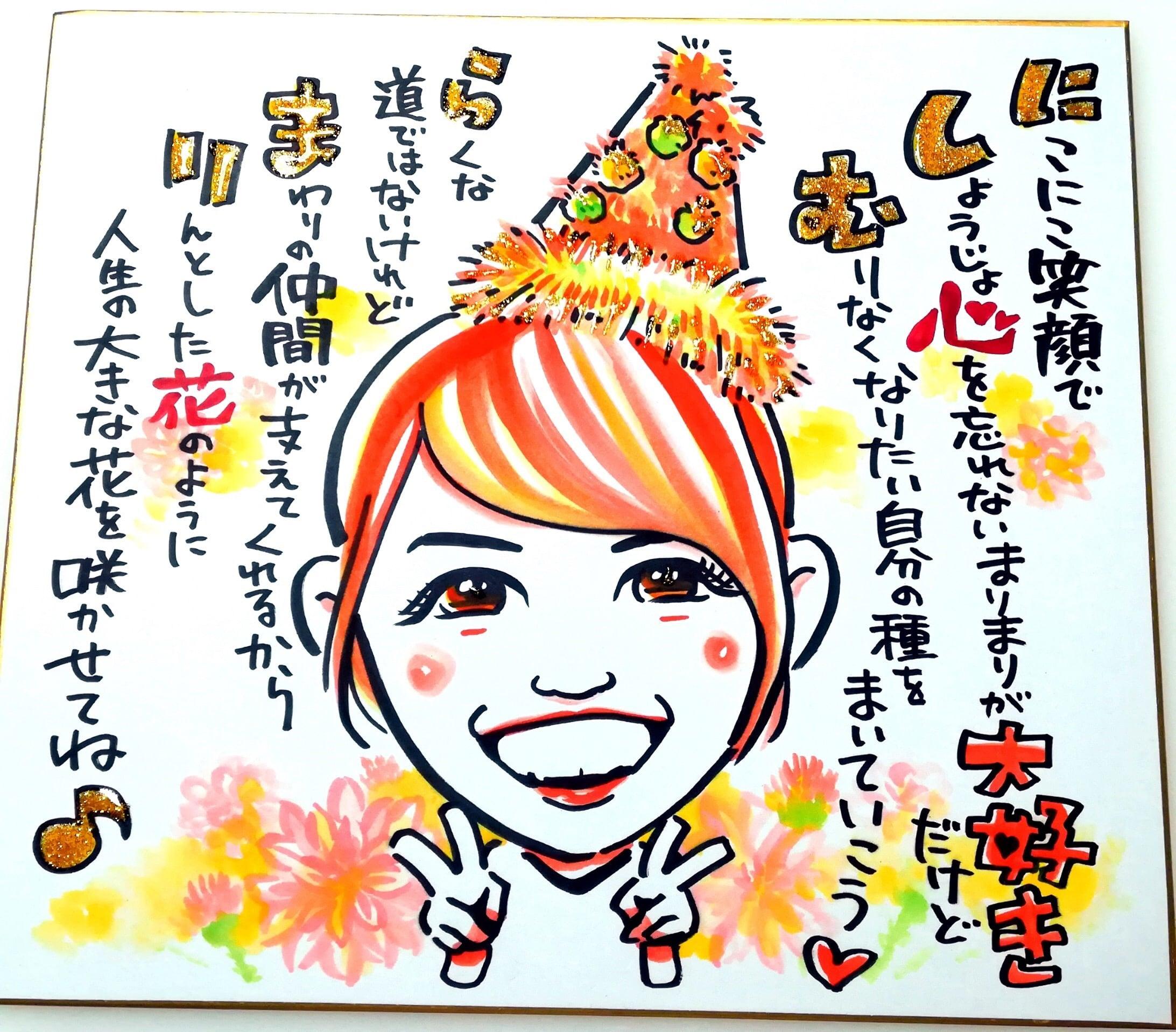 家族へ、友達へ サンクスボード 色紙サイズ 手描き 納期1ヶ月 1人 プランのイメージその2