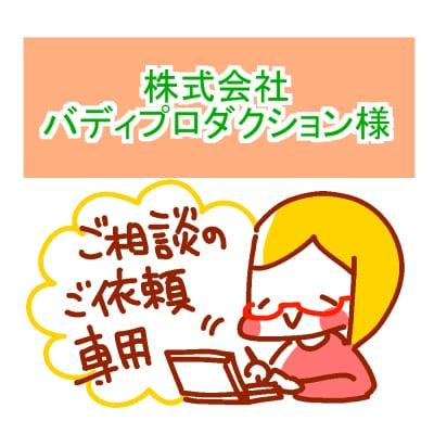 (株)バディプロダクション様 専用商品 野球チーム似顔絵イラスト