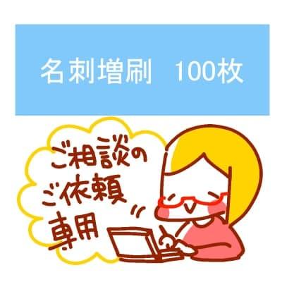 名刺増刷 100枚 専用