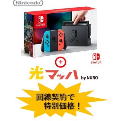 「任天堂スイッチ100円」回線セット!さらに1万円プレゼント!