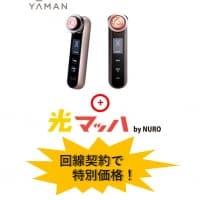 「人気美顔器RF ボーテ フォトPLUS100円」回線セット!さらに1万円プレゼント!