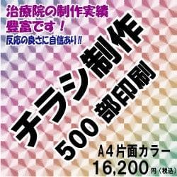 チラシ制作 A4片面カラー印刷500部【デザイン〜印刷まで】