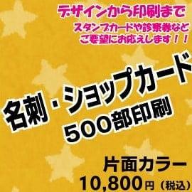 名刺・ショップカード制作 片面カラー印刷500部【デザイン〜印刷まで】