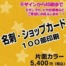 名刺・ショップカード制作 片面カラー印刷100部【デザイン〜印刷まで】