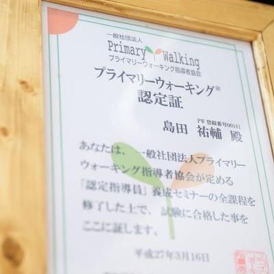 【立ち方・歩き方指導】プライマリーウォーキング®