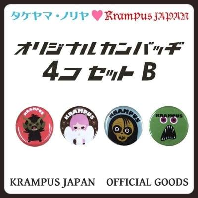 【クランプスファミリーオリジナル缶バッヂ4個セットB】タケヤマ・ノリヤ×クランプスジャパン