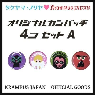 【クランプスファミリーオリジナル缶バッヂ4個セットA】タケヤマ・ノリヤ×クランプスジャパン