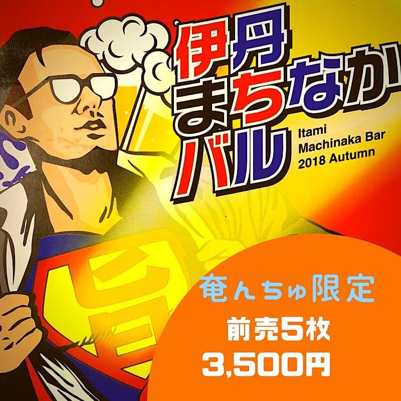 【現地払い専用】奄んちゅ限定!!!! 伊丹まちなかバル前売チケットのイメージその1