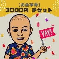 【現地払い専用】お食事券 3000円
