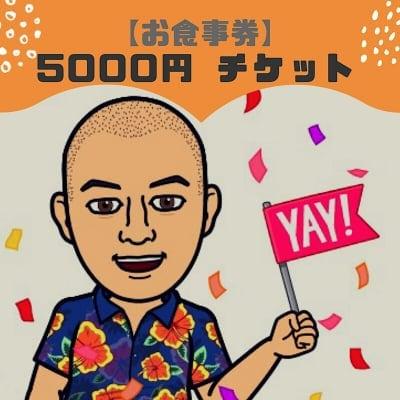 【現地払い専用】お食事券 5000円