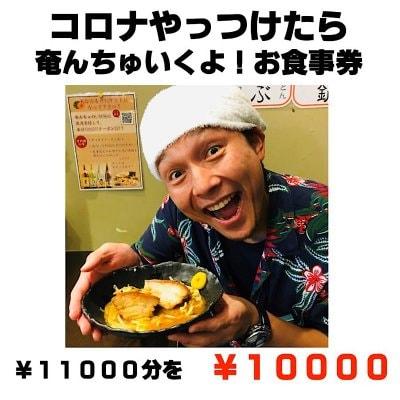 奄んちゅ行きますお食事券 11,000円→10,000円で提供!!