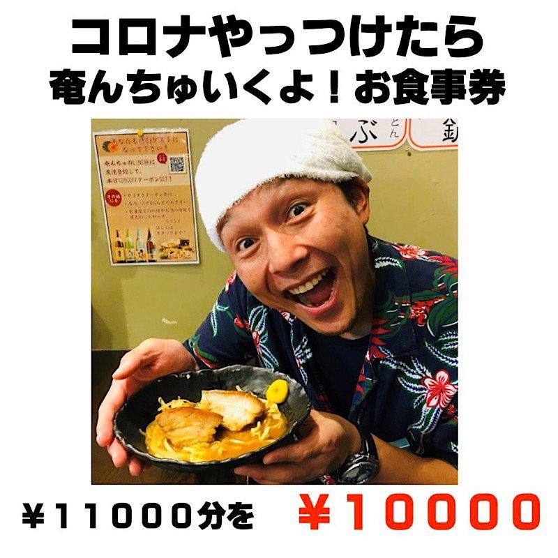 奄んちゅ行きますお食事券11000円分→10000円で提供!のイメージその1