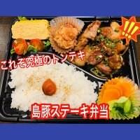 島豚ステーキ弁当 1200円