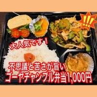 ゴーヤチャンプル弁当 1000円