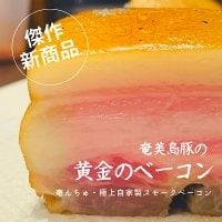 奄んちゅ 黄金のベーコン・1本 200g超 奄美島豚の自家製スモークベーコン