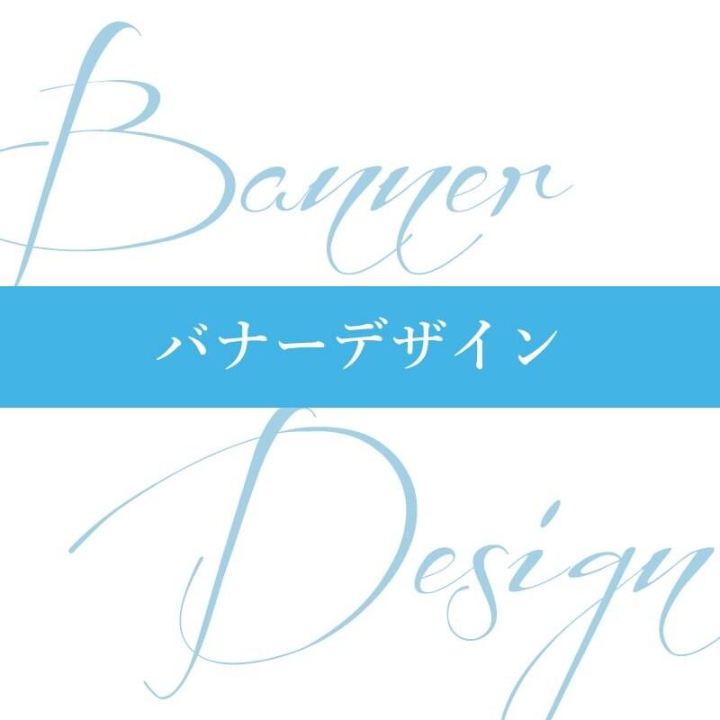 バナーデザインのイメージその1