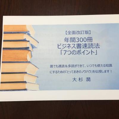 年間300冊ビジネス書速読法「7つのポイント」レポート(2018年11月発行)