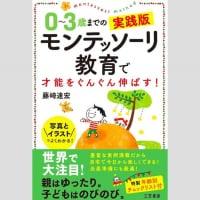 12/9(日)藤崎達宏・出版記念セミナー<完売!>
