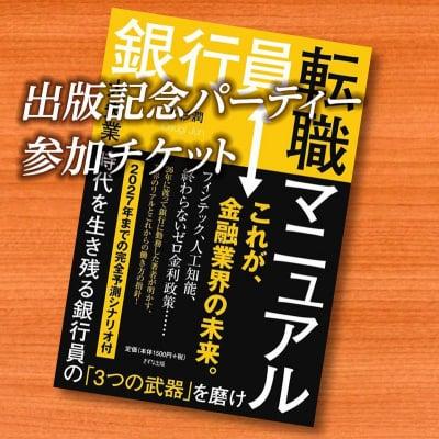 3/25(月) 大杉潤・出版記念パーティー