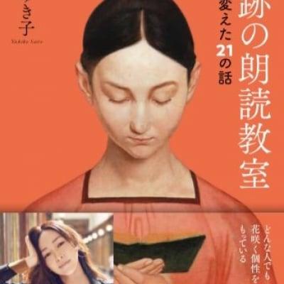 8/21 斉藤ゆき子・出版記念パーティー
