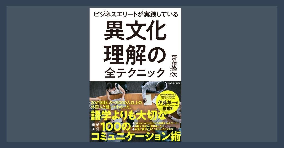 12/13齋藤隆次・出版記念パーティー(書籍購入者用)のイメージその1