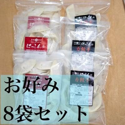 送料無料|はっしんの冷凍生餃子 8袋セット お好きなお味を8袋選んでください♪組み合わせ自由♪
